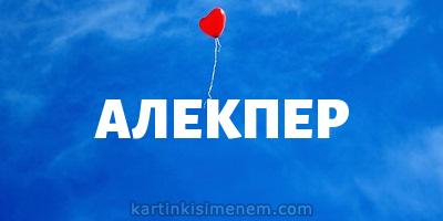 АЛЕКПЕР