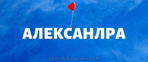 АЛЕКСАНЛРА