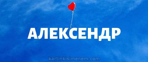АЛЕКСЕНДР