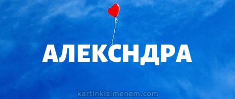 АЛЕКСНДРА