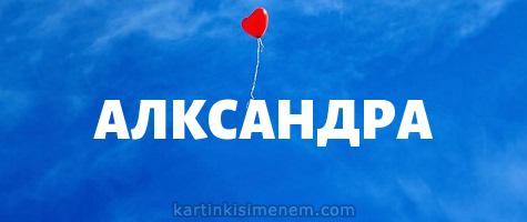 АЛКСАНДРА