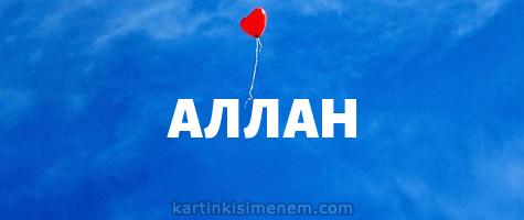 АЛЛАН