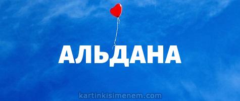 АЛЬДАНА