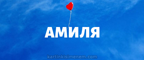 АМИЛЯ