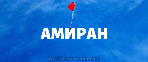 АМИРАН
