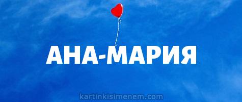 АНА-МАРИЯ