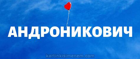 АНДРОНИКОВИЧ