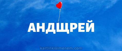 АНДЩРЕЙ