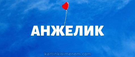 АНЖЕЛИК