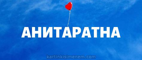 АНИТАРАТНА