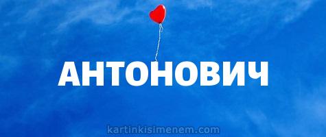 АНТОНОВИЧ