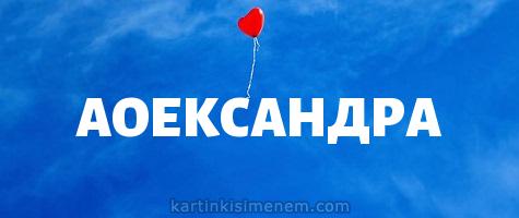 АОЕКСАНДРА