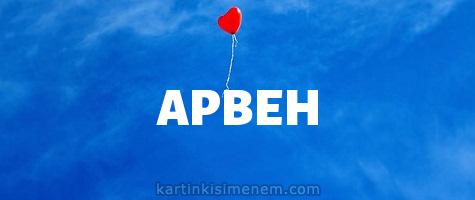 АРВЕН