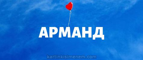 АРМАНД