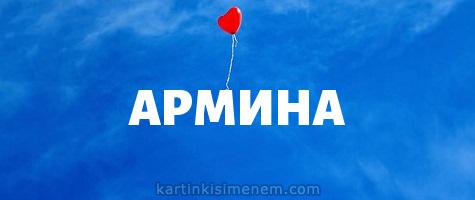 АРМИНА
