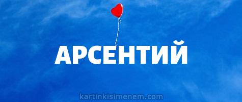 АРСЕНТИЙ