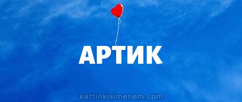 АРТИК