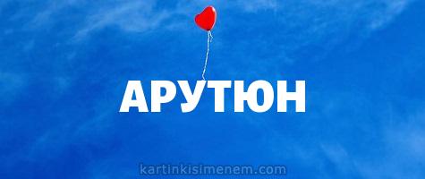 АРУТЮН
