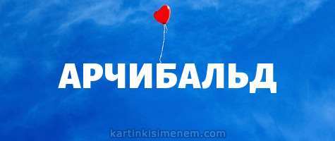 АРЧИБАЛЬД