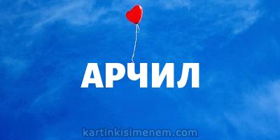 АРЧИЛ