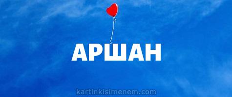 АРШАН