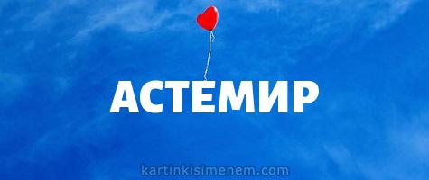 АСТЕМИР