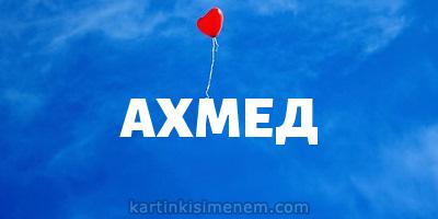 АХМЕД
