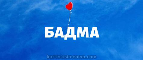 БАДМА