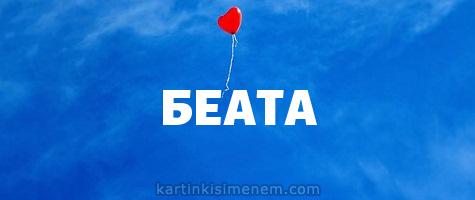 БЕАТА
