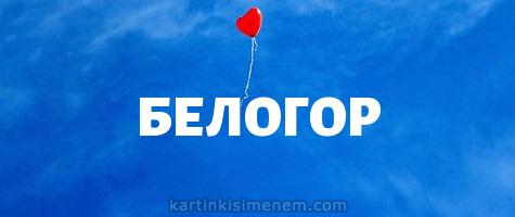 БЕЛОГОР
