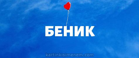 БЕНИК