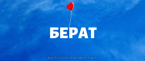 БЕРАТ