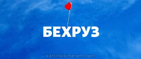 БЕХРУЗ