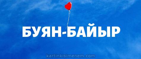 БУЯН-БАЙЫР