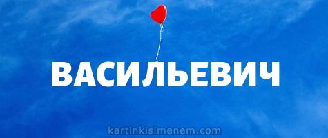 ВАСИЛЬЕВИЧ