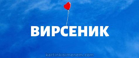 ВИРСЕНИК