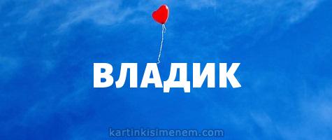 ВЛАДИК