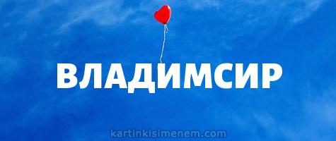 ВЛАДИМСИР