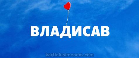 ВЛАДИСАВ