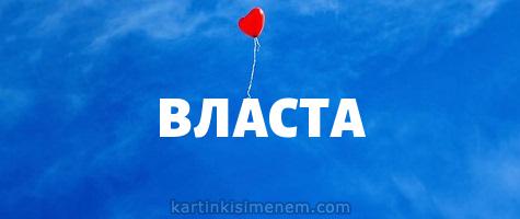 ВЛАСТА