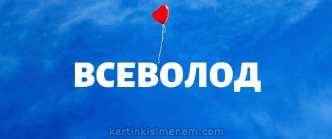 ВСЕВОЛОД