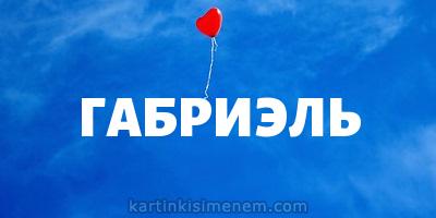 ГАБРИЭЛЬ