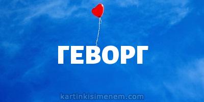 ГЕВОРГ