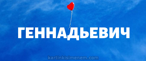 ГЕННАДЬЕВИЧ
