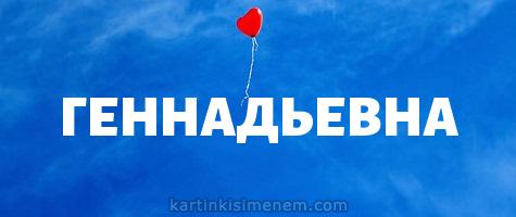 ГЕННАДЬЕВНА