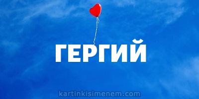 ГЕРГИЙ