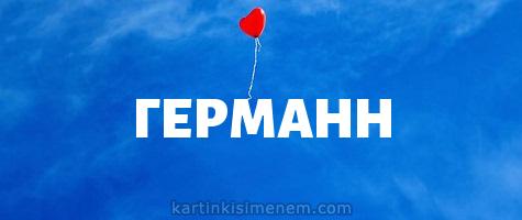 ГЕРМАНН
