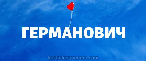ГЕРМАНОВИЧ