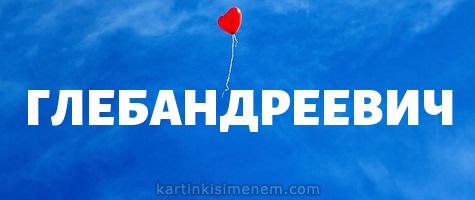ГЛЕБАНДРЕЕВИЧ