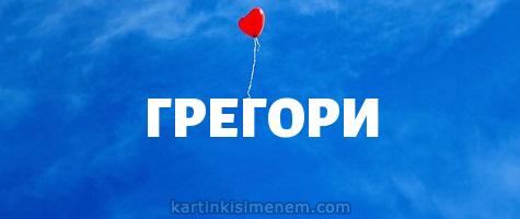 ГРЕГОРИ